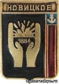 Герб Навицкого. Коллекция значков