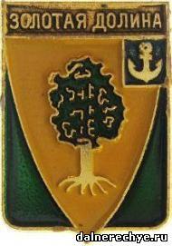 Герб Золотой долины. Коллекция значков