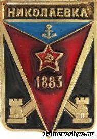 Герб Николаевки. Коллекция значков