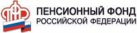 Пенсионный фонд России на Дальнеречье.Ру