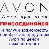 Эйвон в Дальнереченске